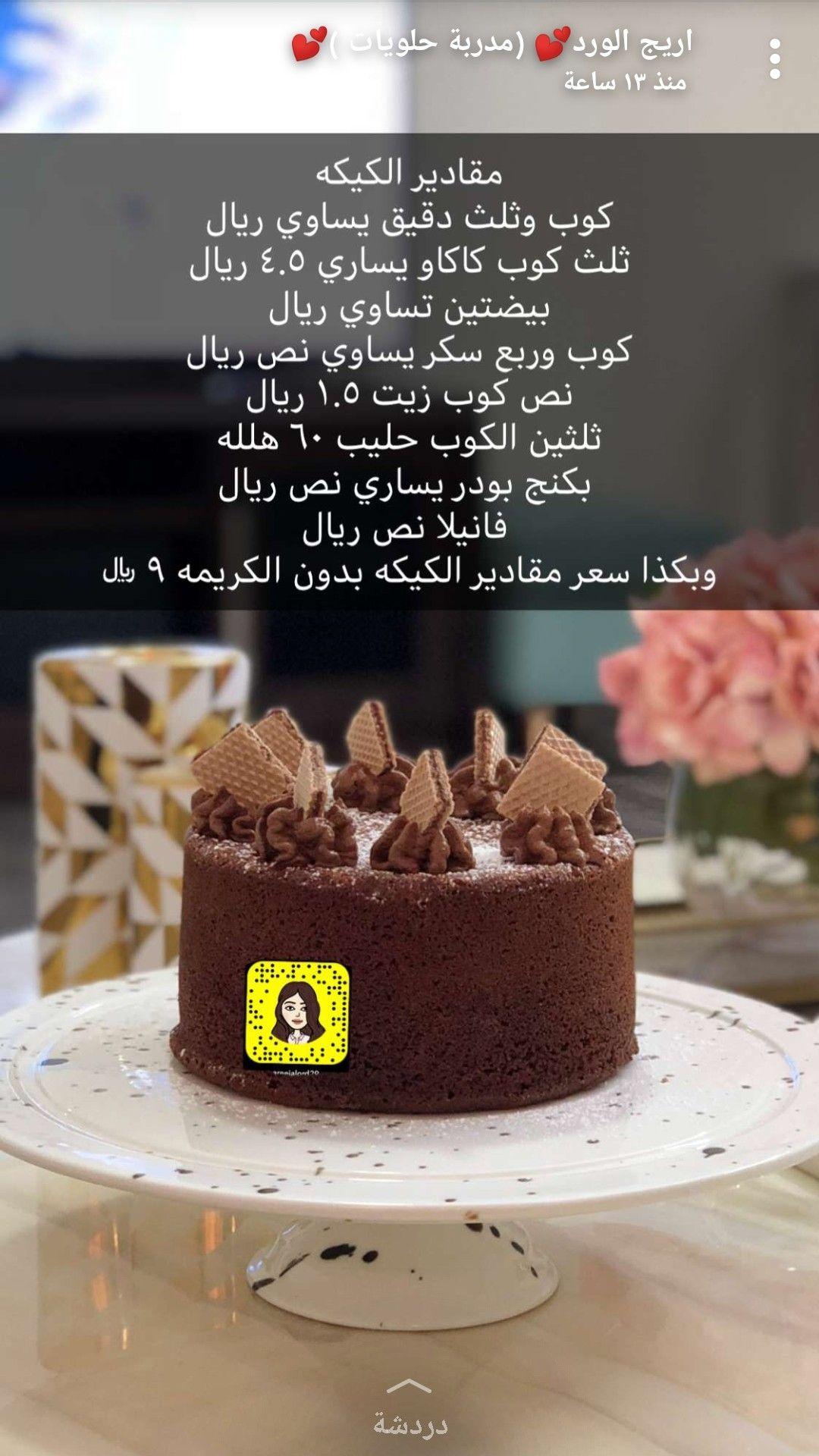 Pin By Meme On تعليم صنع الكيك Cake Food Desserts