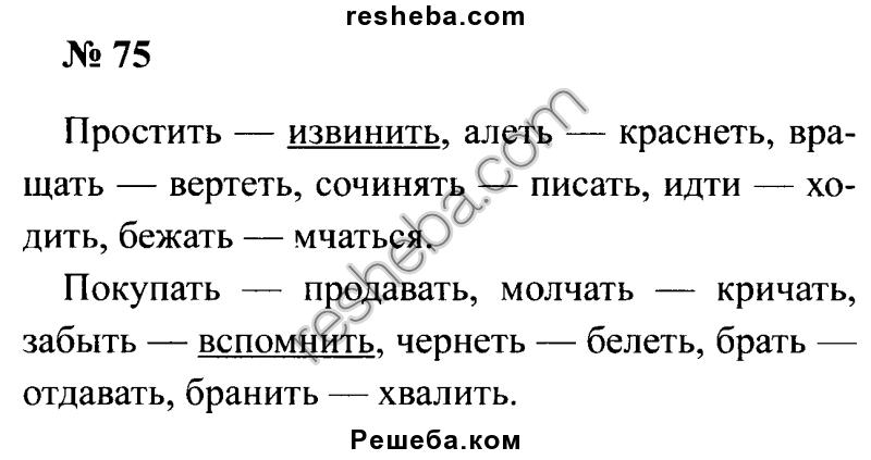Гдз 3 класс русский язык вентана граф