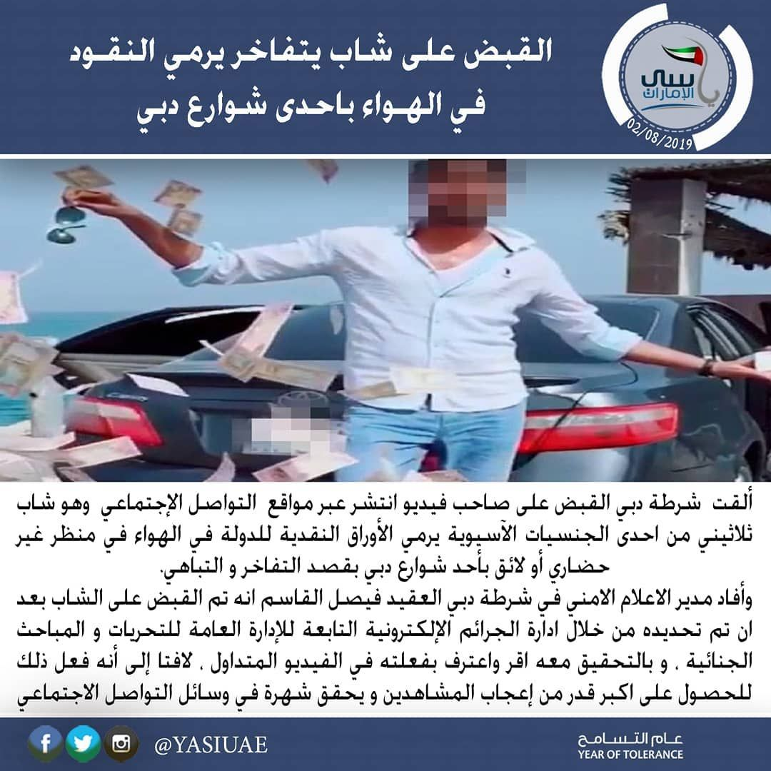 شرطة دبي القبض على شاب يتفاخر يرمي النقود في الهواء باحدى شوارع دبي ألقت شرطة دبي القبض على صاحب فيديو انتشر عبر مواقع التواصل الإجتماعي وهو شاب Shopping