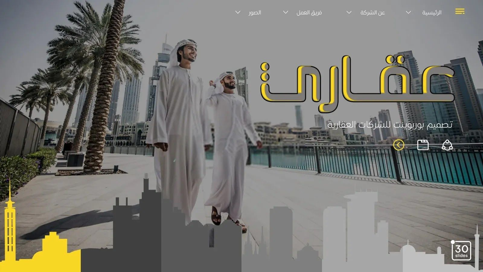 عقاري قالب بوربوينت عربي جاهز لعمل بروفايل الشركات العقارية ادركها بوربوينت Fun Slide Fun Fair Grounds