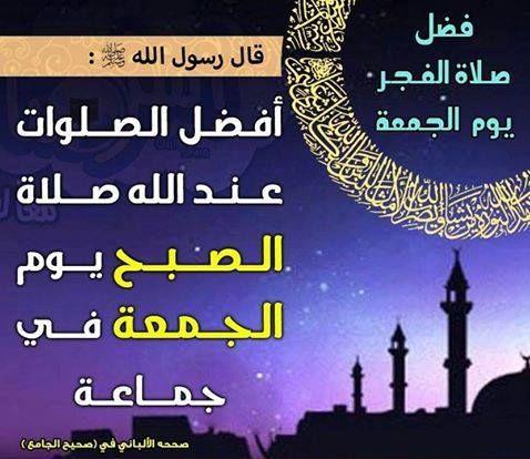 فضل صلاة الفجر يوم الجمعة Arabic Calligraphy Calligraphy