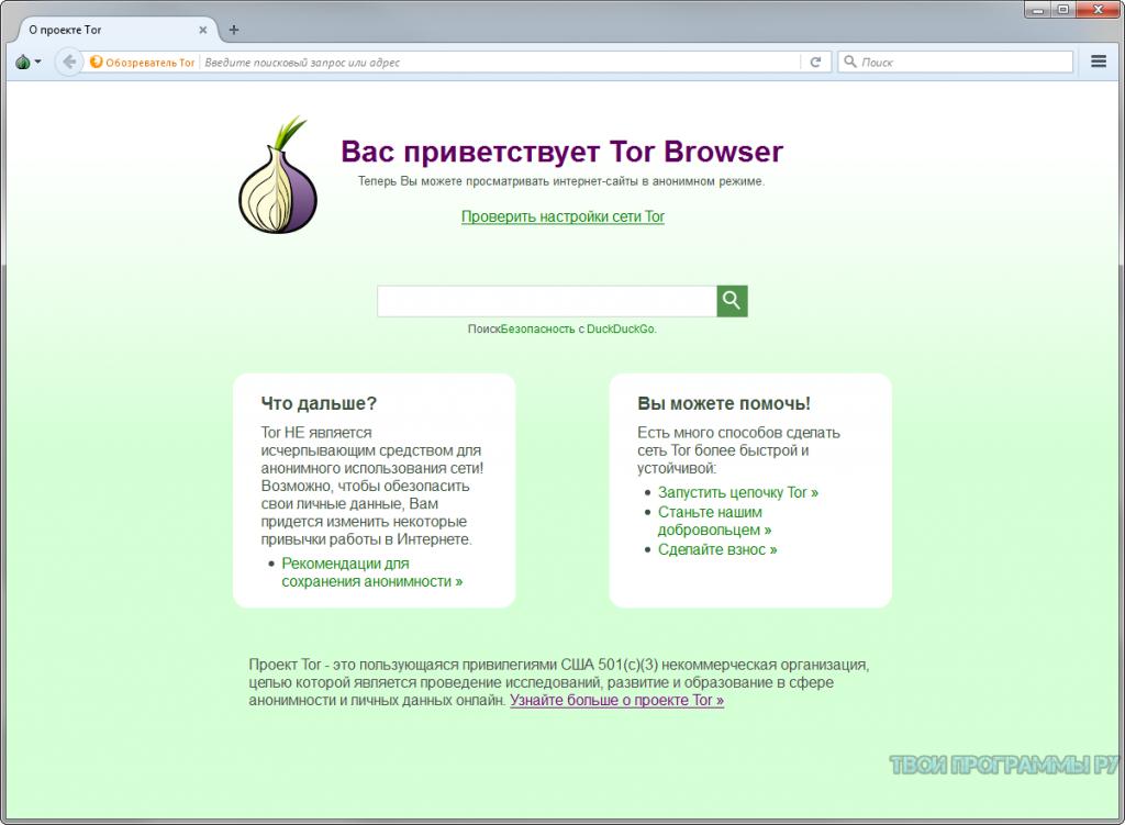 Tor browser стоит ли использовать gydra tor browser windows 8 64 hyrda