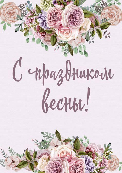 Pin Ot Polzovatelya Lyusya Kapustinskaya Na Doske 8 Marta V 2020 G