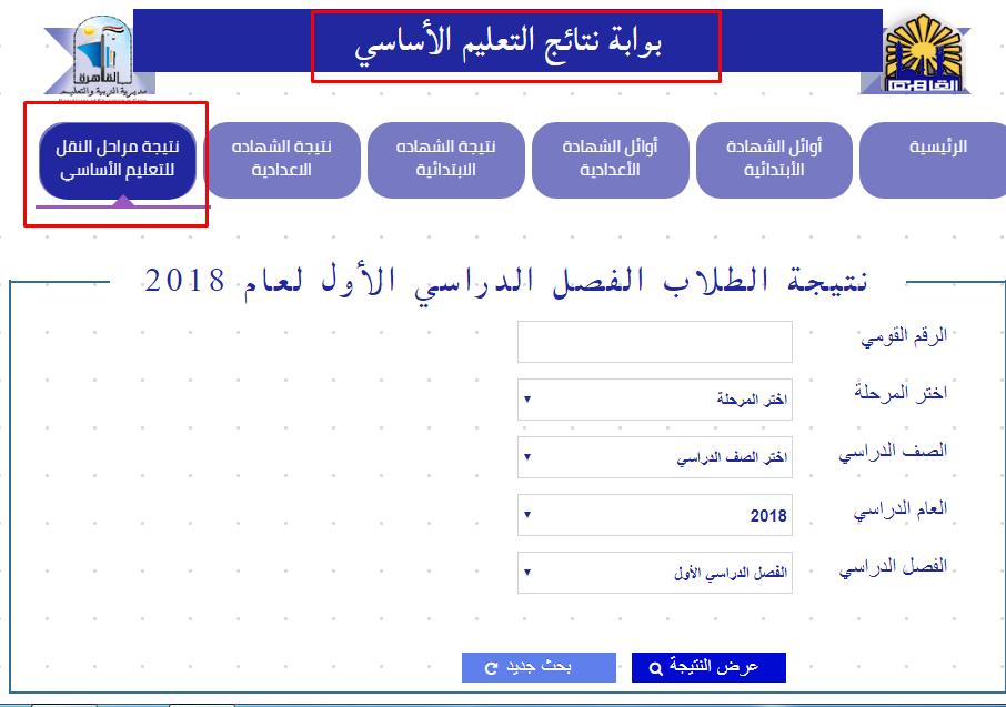 رابط بوابة التعليم الأساسي الآن نتيجة الشهادة الاعدادية الترم الثاني 2018 بنسبة نجاح 78 Education Map Egypt