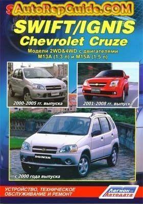 Download Free Suzuki Swift Ignis Chevrolet Cruze 2000 Repair Manual Image By Autorepguide Com Cruze Chevrolet Chevrolet Cruze