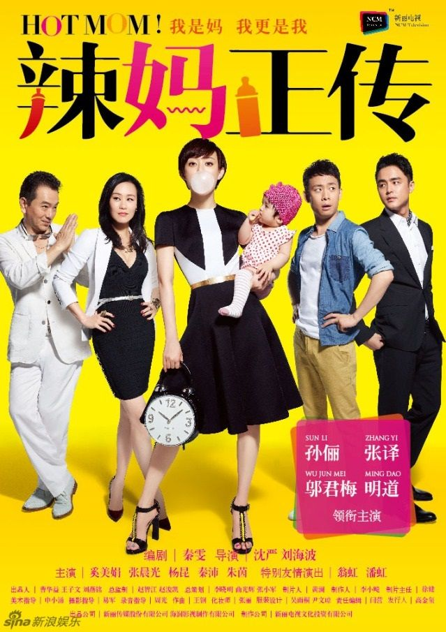 Hot Mom! - 辣媽正傳 - Watch Full Episodes Free - China - TV