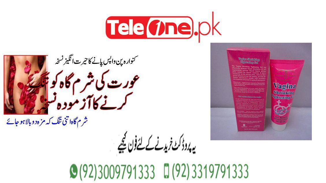 Pin On Vagina Tightening Cream In Pakistan 03009791333