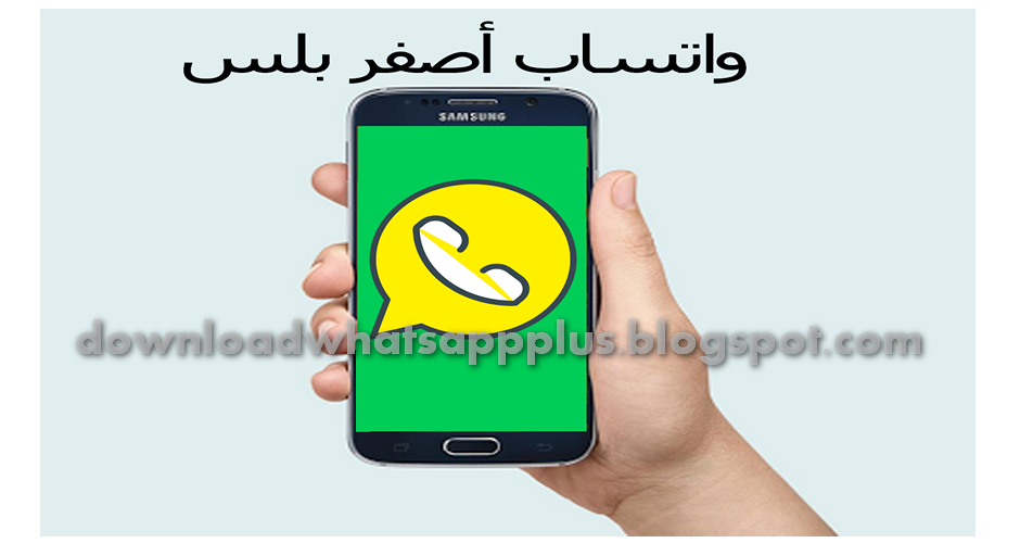 تحميل احدث واتس اب بلس الاصفر اخر اصدار 2020 Whatsapp Plus Yellow السلام عليكم ورحمة الله وبركاته نقدم لكم اليوم ياشباب واتس اب بلس Iphone Phone Cases Samsung