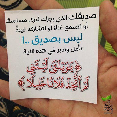 الصاحب ساحب Arabic Calligraphy Uig Words