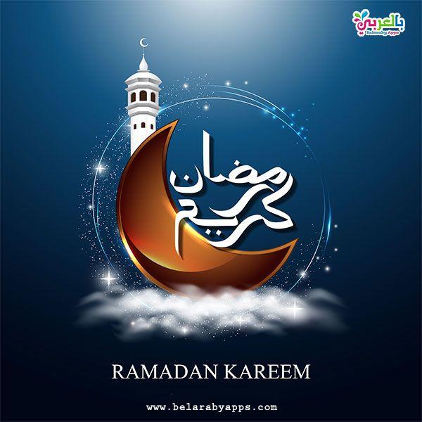 أجمل صور رمضان كريم 2020 خلفيات رمضانية جديدة بالعربي نتعلم Ramadan Kareem Kareem Ramadan Background