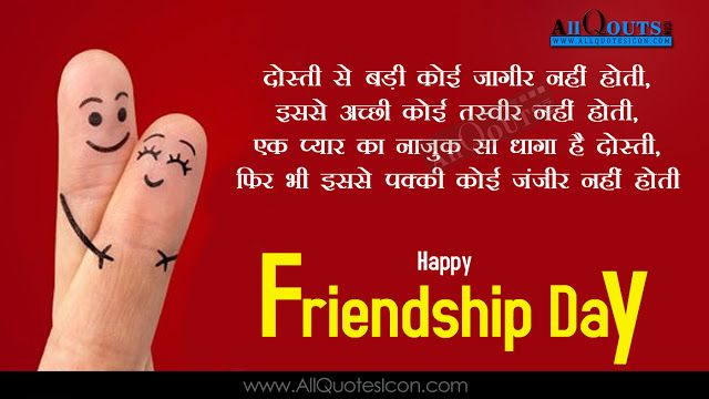 Happy Friendship Day Wishes Hindi Quotes Images Best Friends