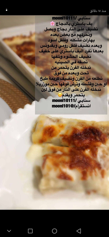 Pin By Moodi On طبخات رمضان Cooking Food Arabic Food