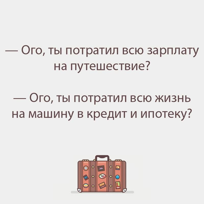 Афоризмы про кредит