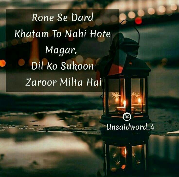 Meri Diary Se My Diary Pinterest Sad Quotes Urdu Quotes And