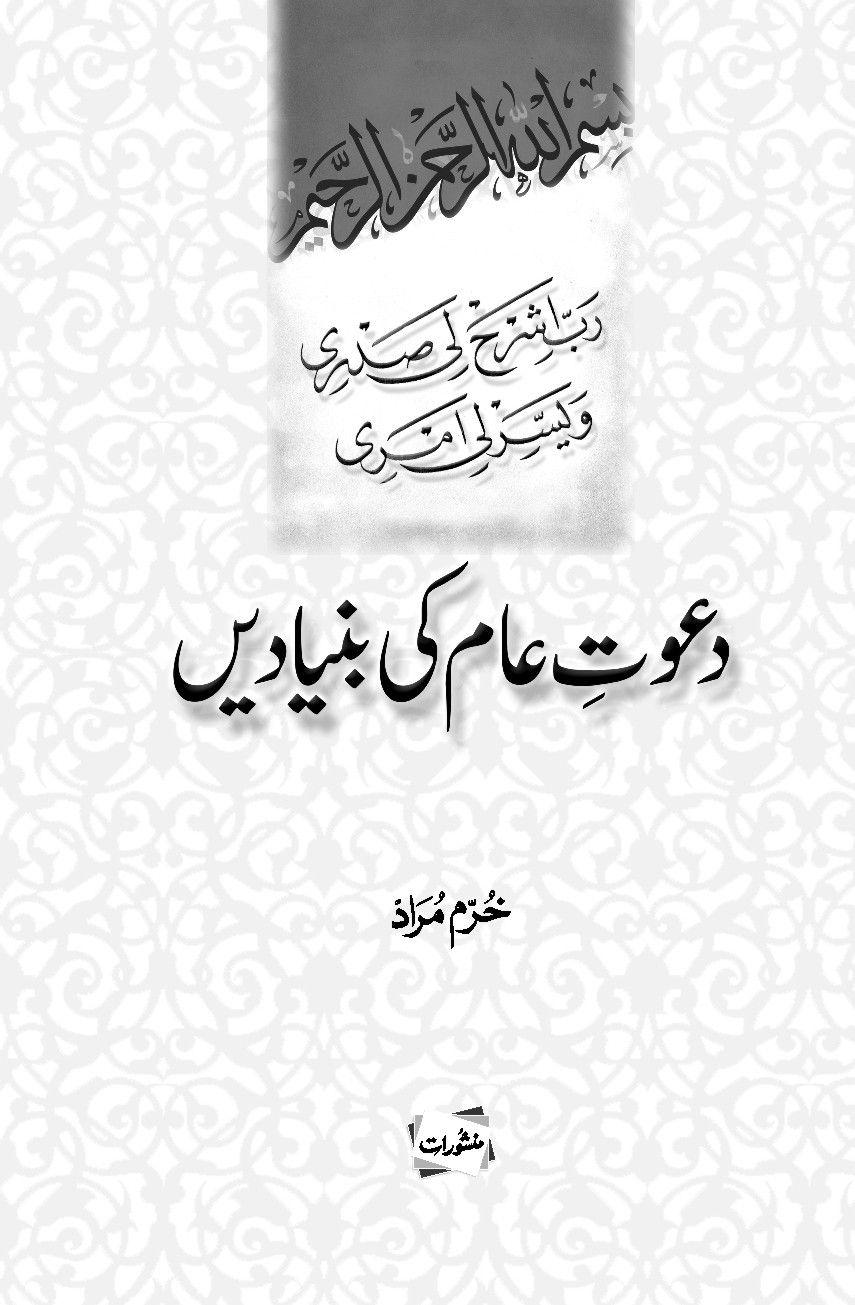 Dawat e Aam Ki Bunyadain By Khurram Murad Free pdf books