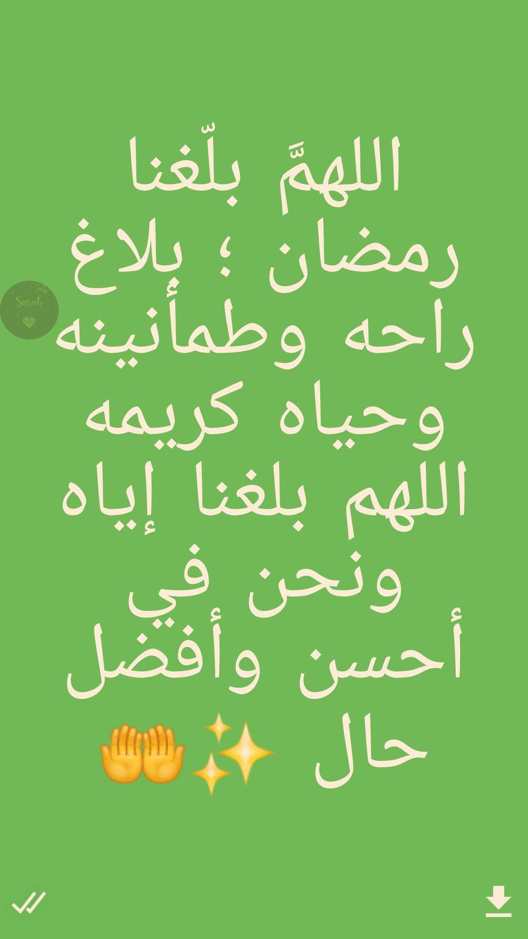 اللهم بل غنا رمضان بلاغ راحه وطمأنينه وحياه كريمه اللهم بلغنا إياه ونحن في أحسن وأفضل حال Words Arabic Calligraphy Calligraphy