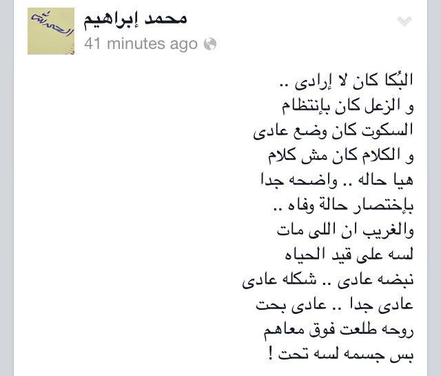 محمد ابراهيم شعر عربي Funny Quotes Quotes Words