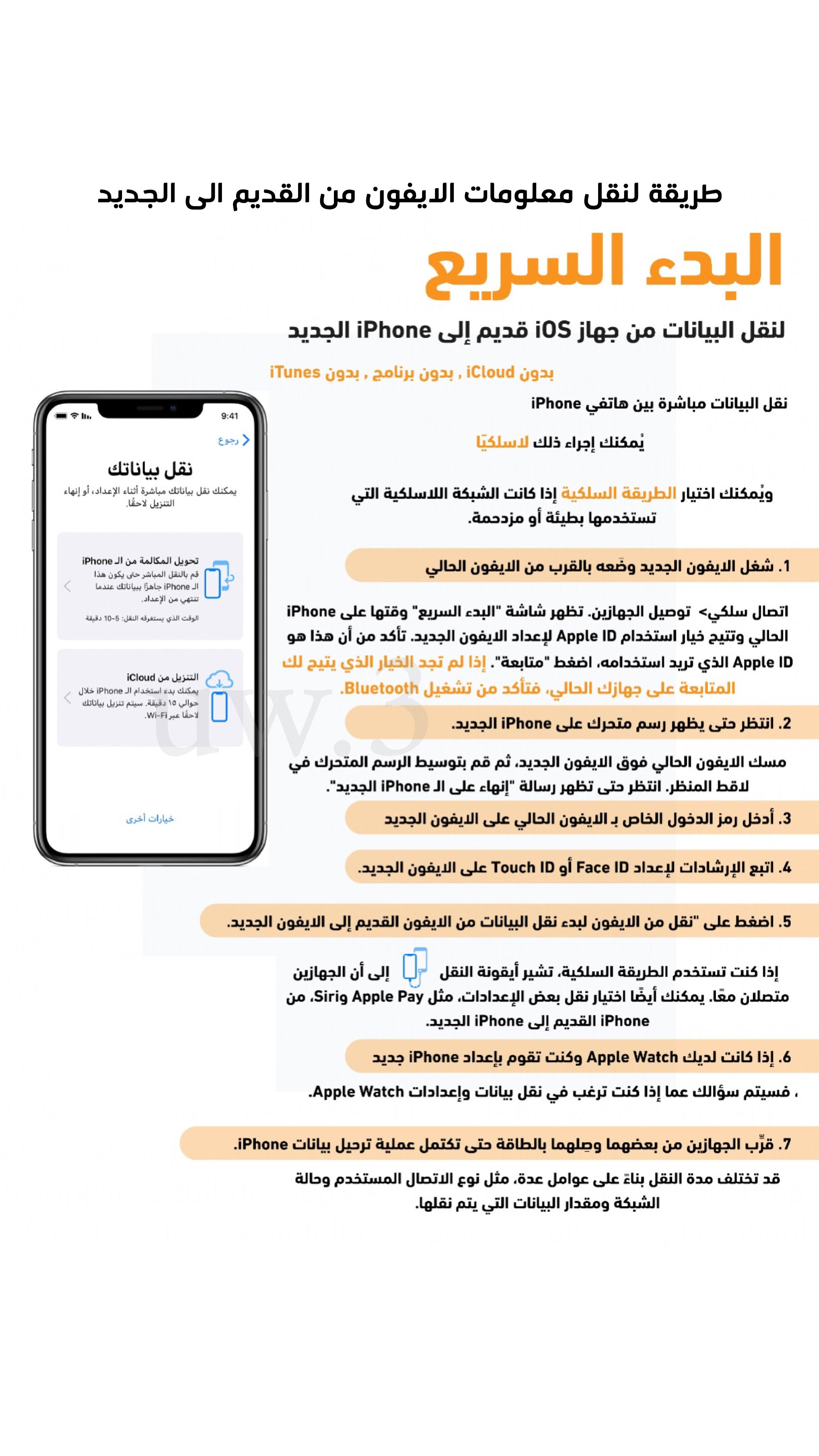 Pin By Abdallah Lala On Bricolage In 2020 Application Iphone Useful Life Hacks Iphone 9