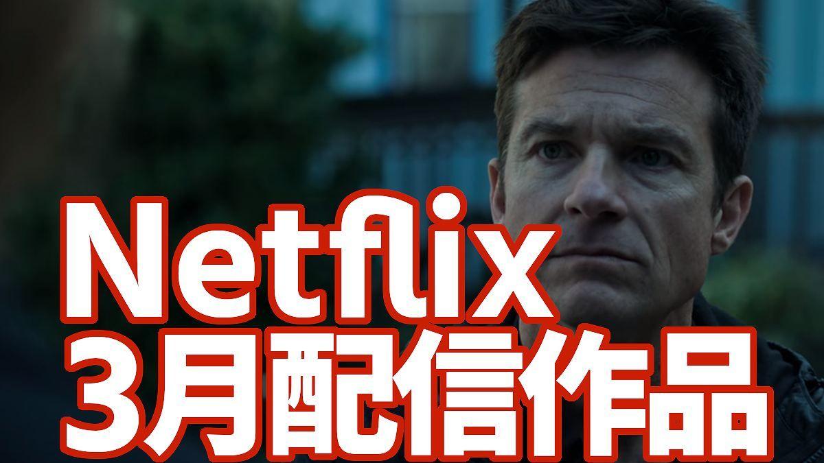 2020年3月配信作品 Netflix 最新ラインナップ 2020 ネットフリックス アメリカ 映画 映画