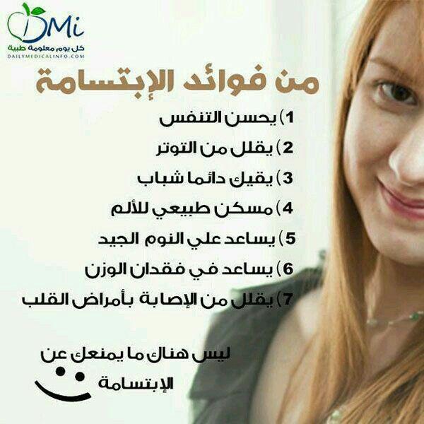 من فوائد الابتسامة Health Fitness Natural Remedies Health