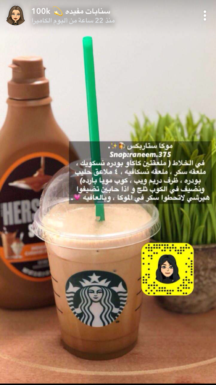 Pin By Malak Salah On طبخ Coffee Drink Recipes Cold Coffee Recipes Smoothie Recipes Healthy Breakfast