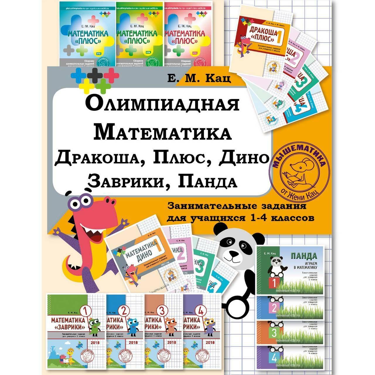 Рабочие тетради с олимпиадными задачами для учащихся 1-4 ...