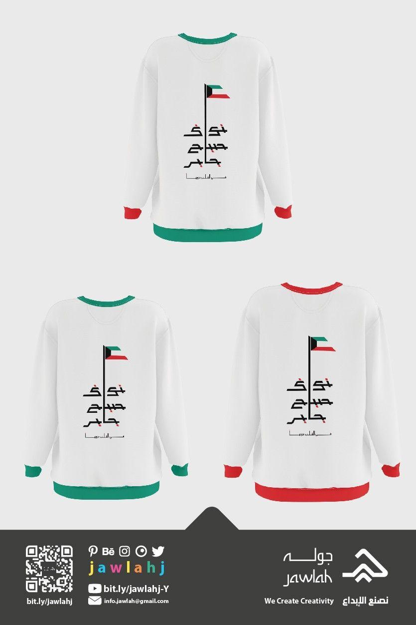 في القلب دوما الكويت Kuwait In 2021 Sweatshirts Fashion Sweaters