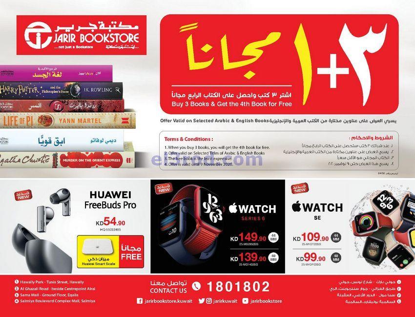عروض جرير الكويت أسعار رائعة حتى 9 11 2020 Free Books Bookstore Life