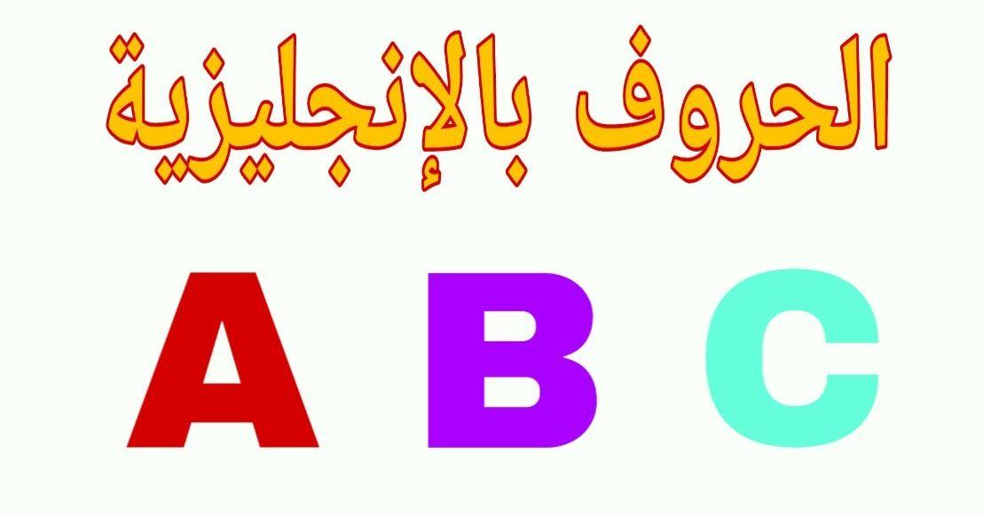 الحقوق بالعربية مدونة شاملة لكل السداسيات الخاصة بسلك الاجازة في القانون العربي Learning Abc Kids Learning Gaming Logos