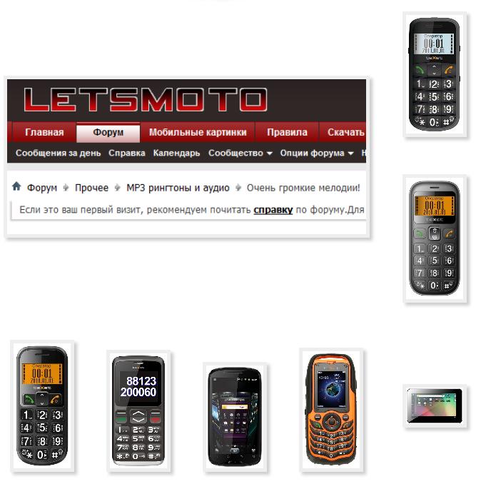 Громкие звонки рингтоны скачать бесплатно для мобильных.