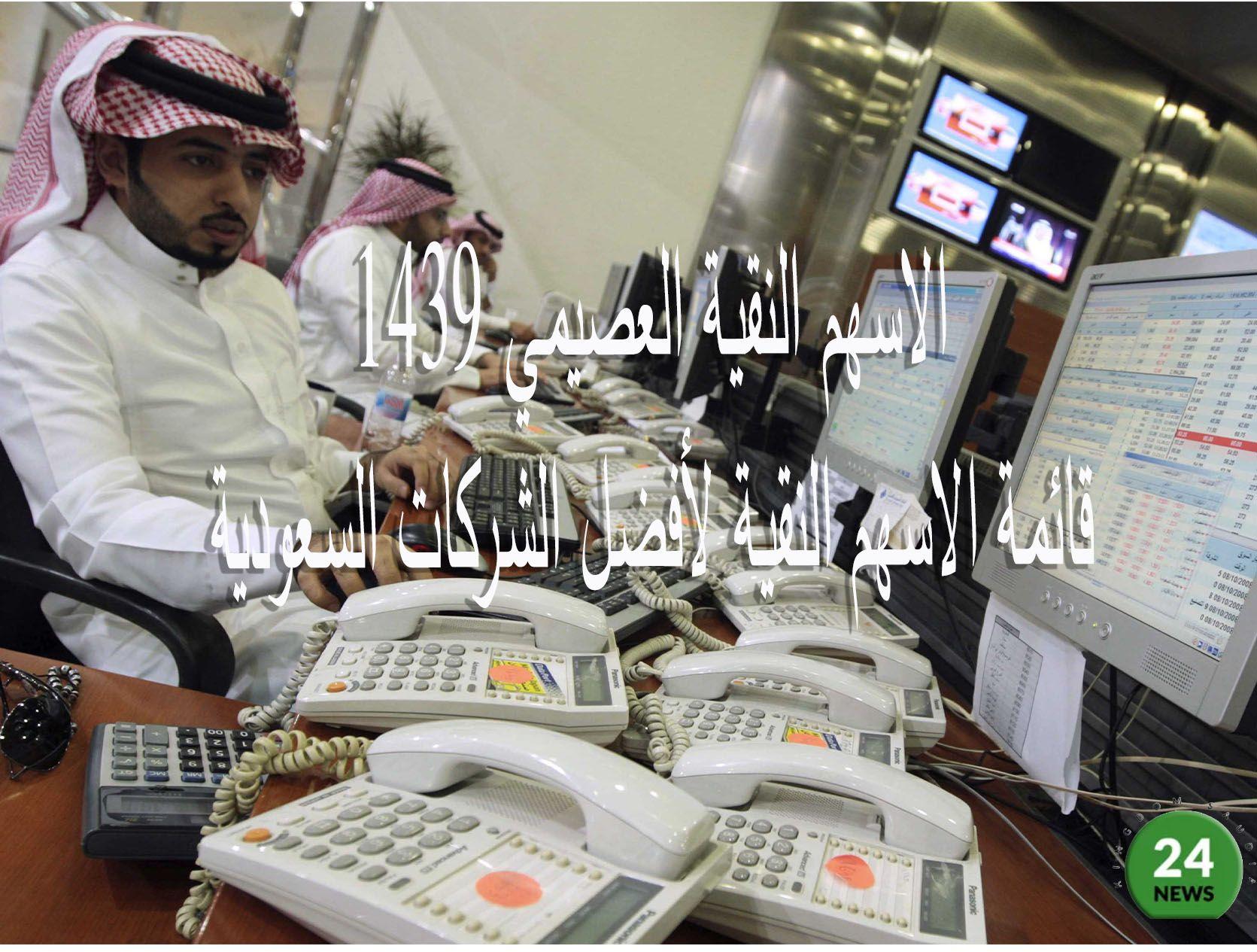 الاسهم النقية العصيمي 1439 قائمة الاسهم النقية لأفضل الشركات السعودية Bates Trading