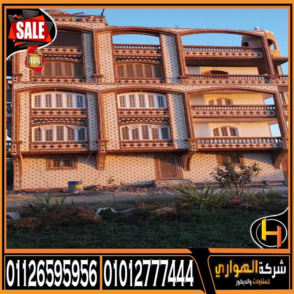 واجهات عمارات 2021 واجهات عمارات اسعار الحجر الهاشمي والفرعوني فى مصر 2021 In 2021 House Styles Mansions House