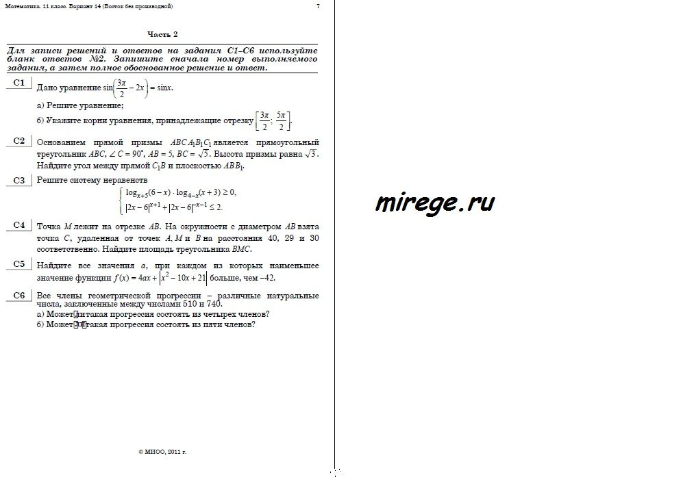 Конспекты и презентация русский язык 2 класс фгос канакина разделительный ь