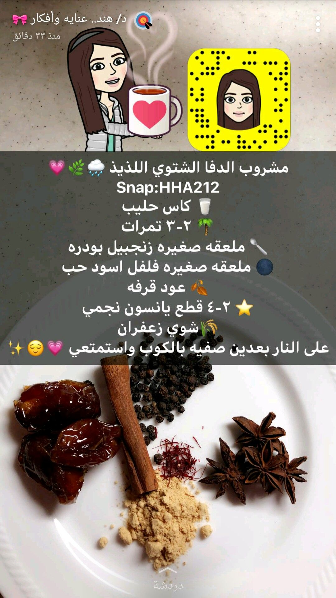 Pin By Lamq20 On مشروبات ساخنه Health Facts Food Save Food Cookout Food