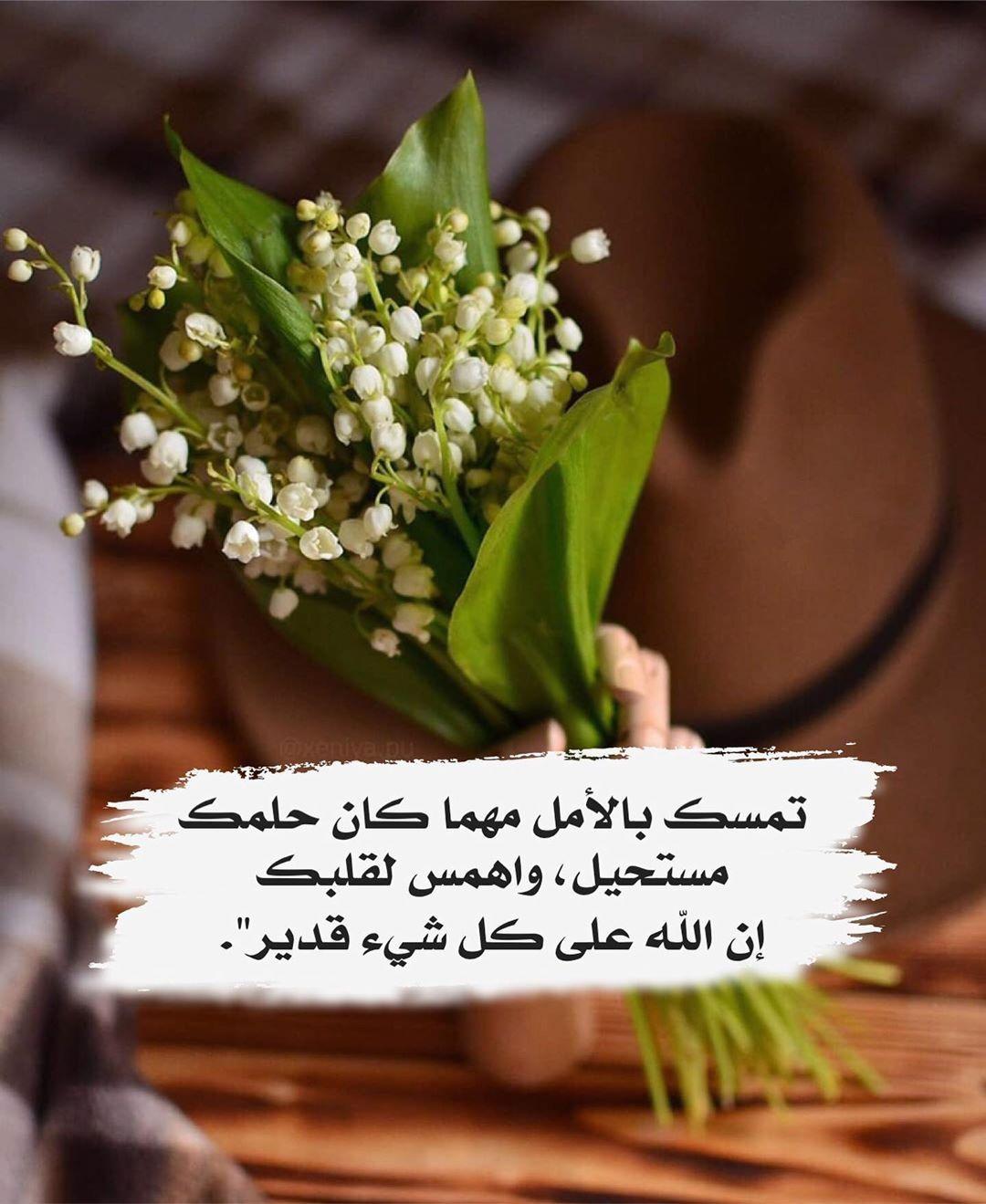 Aljanah On Instagram أذكار إسلامية ديني دين اسلام اسلامي هاشتاق اذكار صور رمزيات خلفيات تذكير دن Islamic Quotes Quran Herbs Islamic Quotes