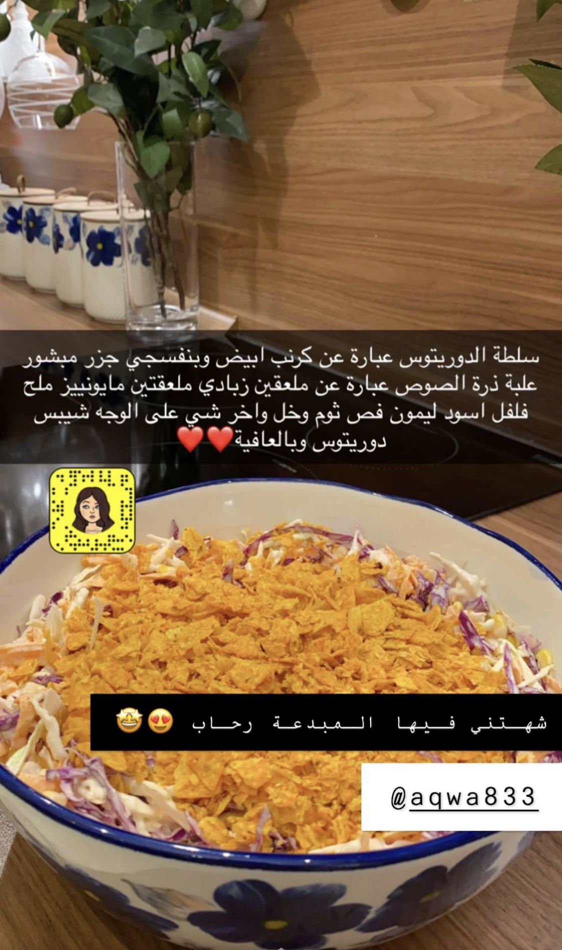 Pin By Msail On سلطااات Cooking Recipes Food Arabian Food