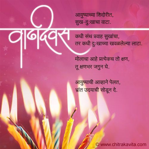 Marathi- Birthday Greeting 01