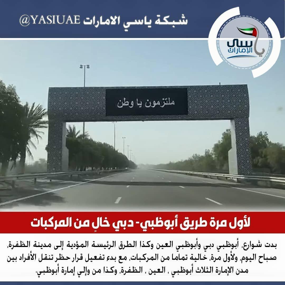 ملتزمون يا وطن لأول مرة طريق أبوظبي دبي خال من المركبات Www Yasiuae Net Highway Signs Signs