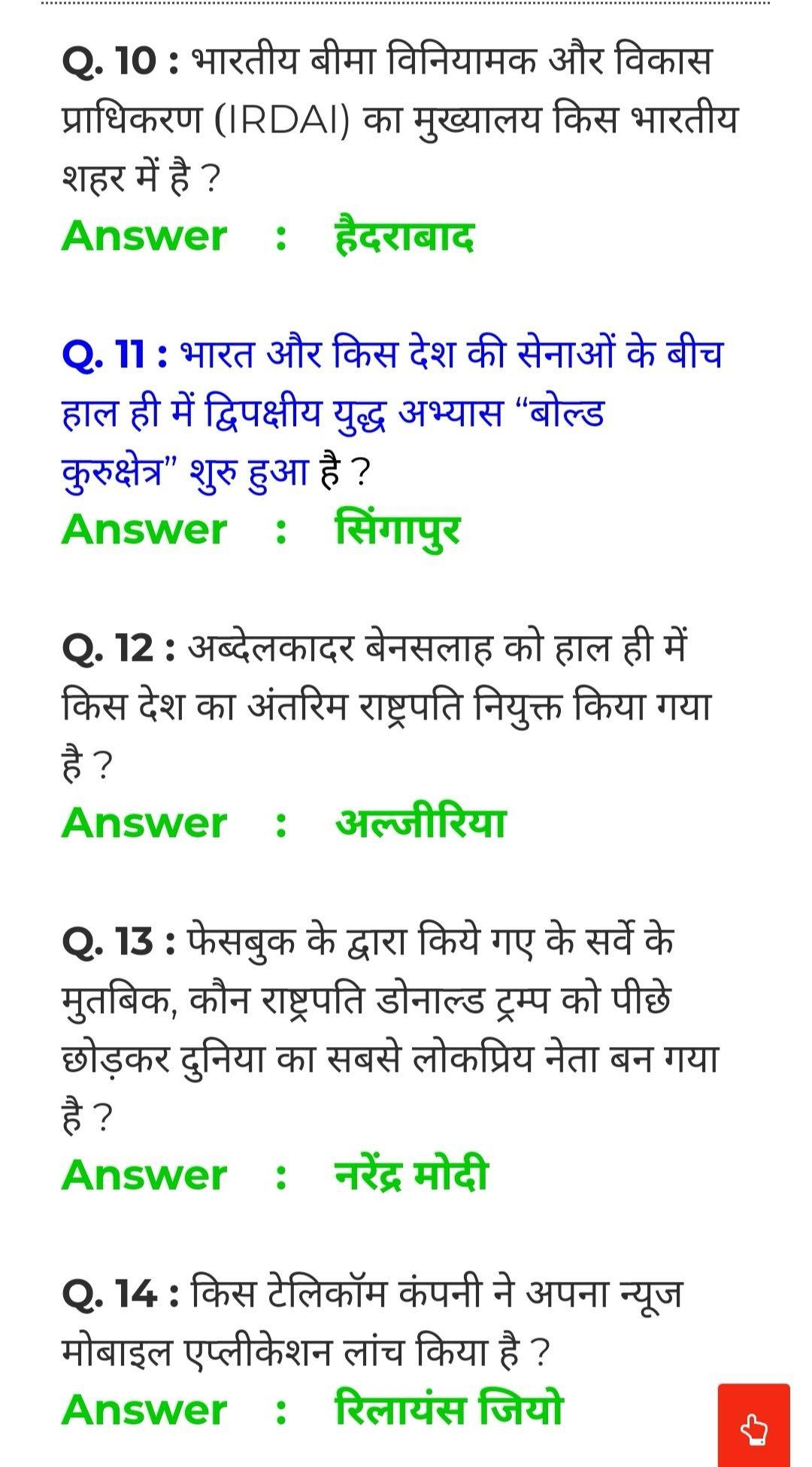 Current affairs gk questions samanya gyan pdf free