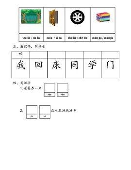 Kindergarten Chinese Writing Worksheet