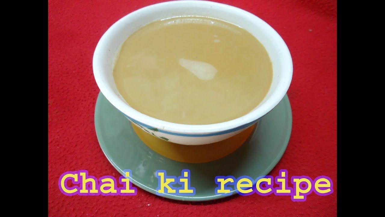 Chai ki recipe in hindi english chai ki recipe in hindi english chai ki recipe in hindi english forumfinder Image collections