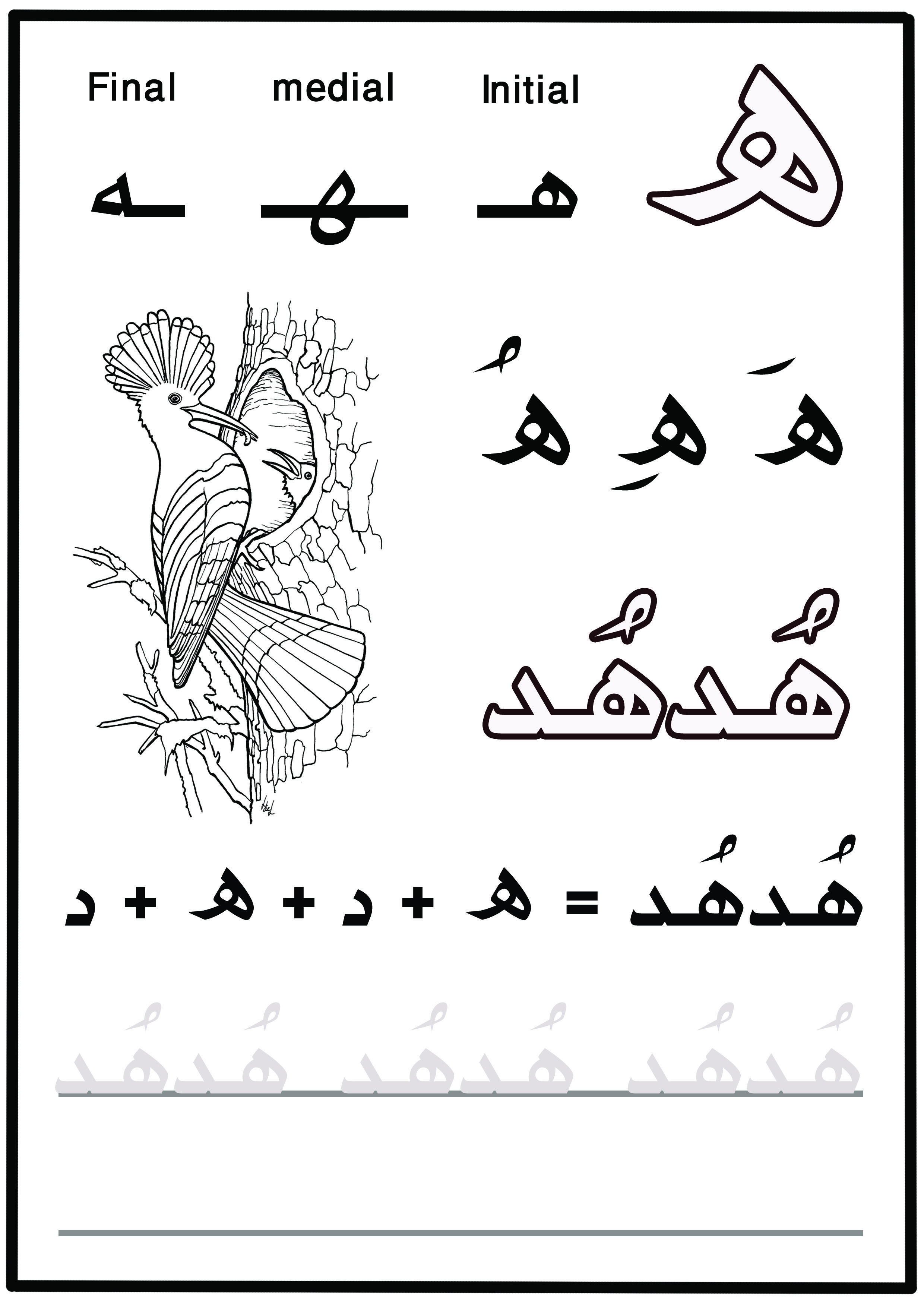My First Letters And Words Book Practicelearnarabic For More Exercices Pl