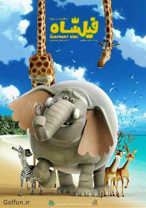 the king korean movie download