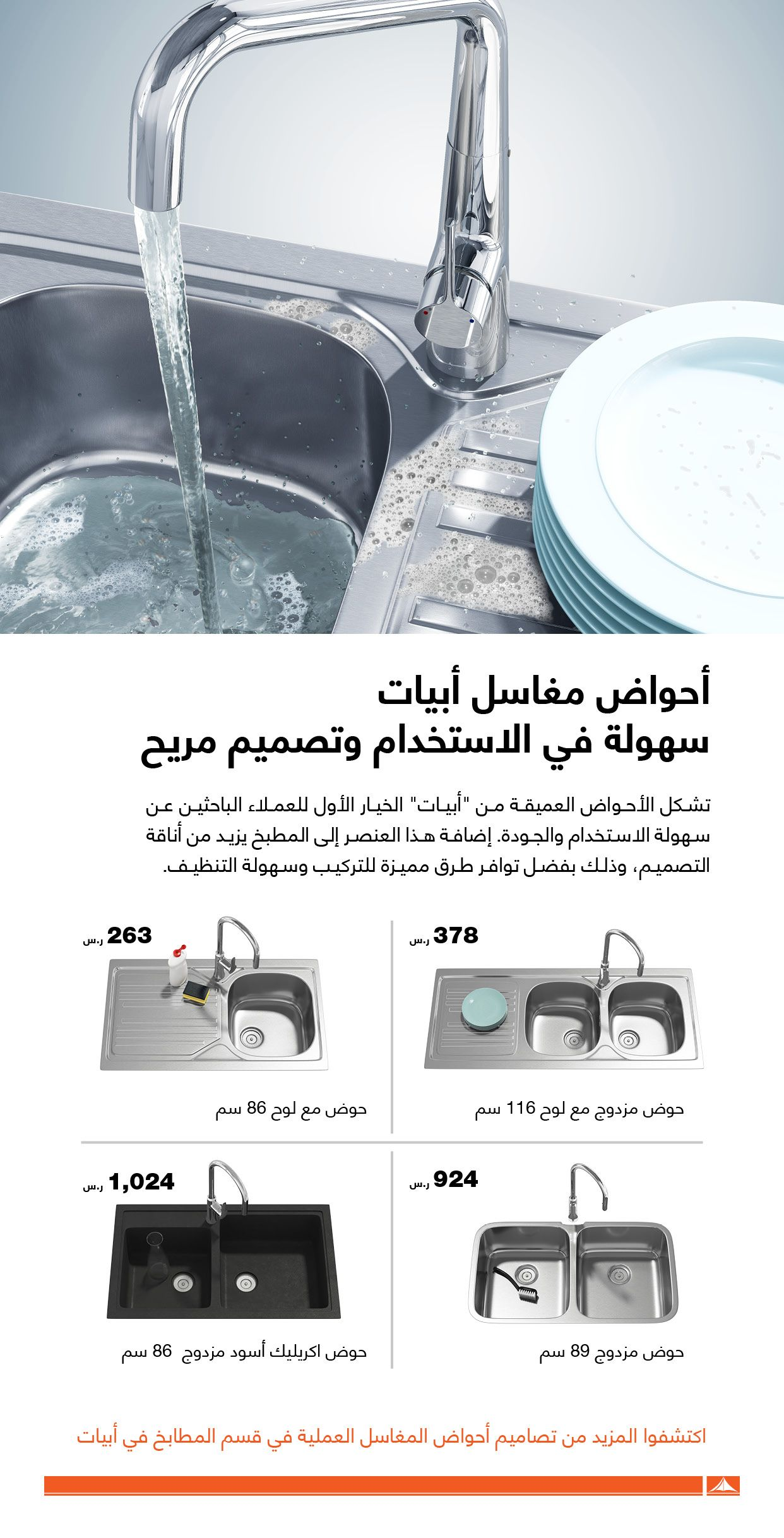 Abyat Ksa Home Decor Decor Sink