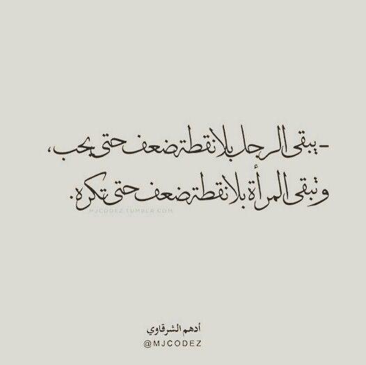 هكذا نبقى بدون نقاط الضعف Words Quotes Words Of Wisdom