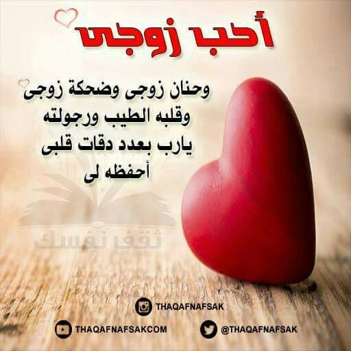Pin By Talal On حب Good Morning Texts Love Messages Arabic Love Quotes