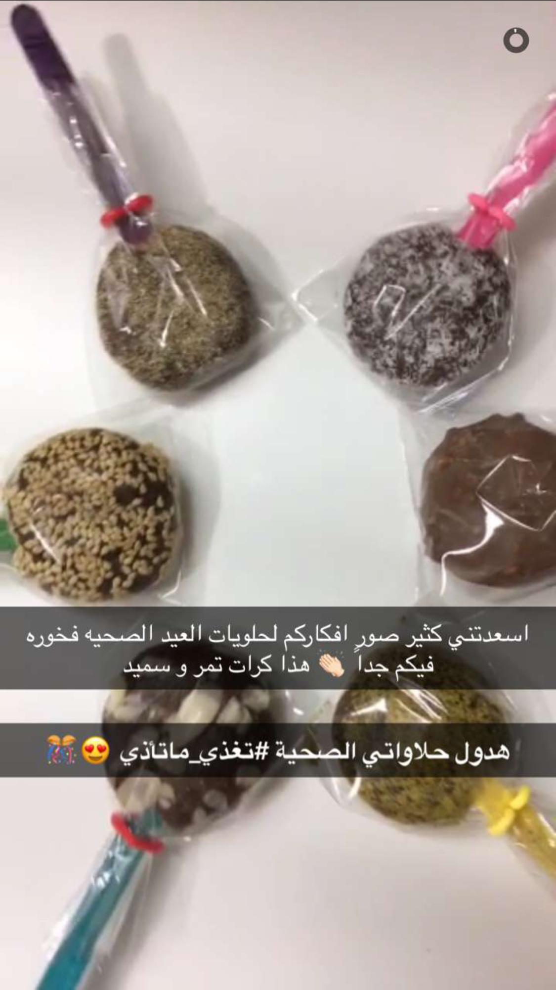 توزيعات صحية للاطفال Food Breakfast Cereal