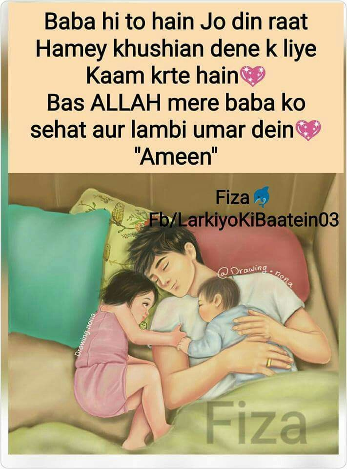 Ameen ya Rab♡ | Mummy Baba love♡ | Father daughter quotes, I love