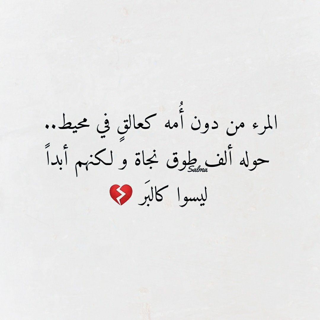 من دون أمي Arabic Calligraphy Calligraphy