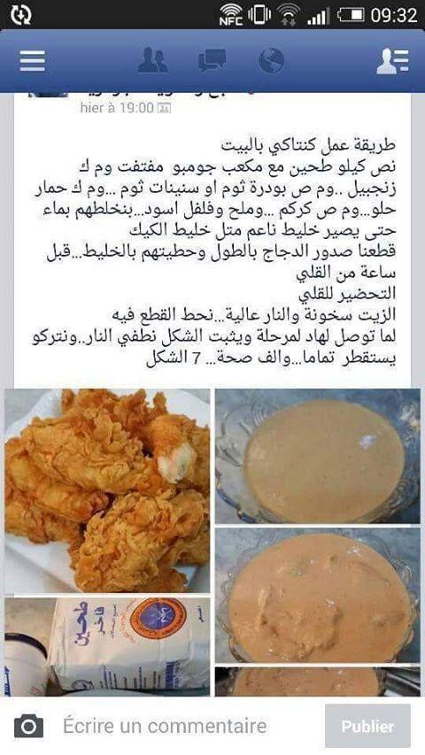 كنتاكي بالبيت Libyan Food Food Cooking